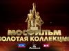 Телеканал «Мосфильм. Золотая коллекция»