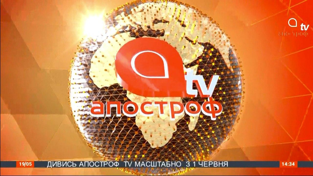 Апостроф TV