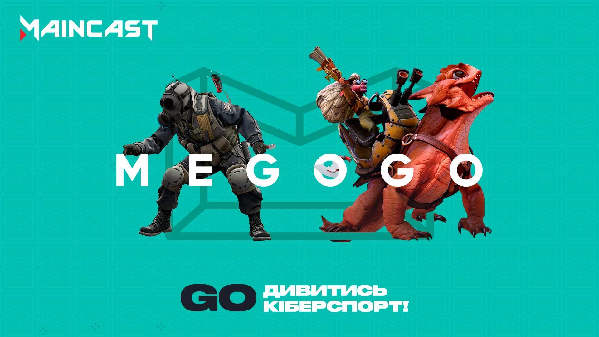 MEGOGO Киберспорт