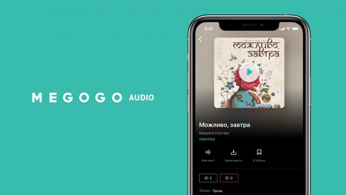 MEGOGO Audio