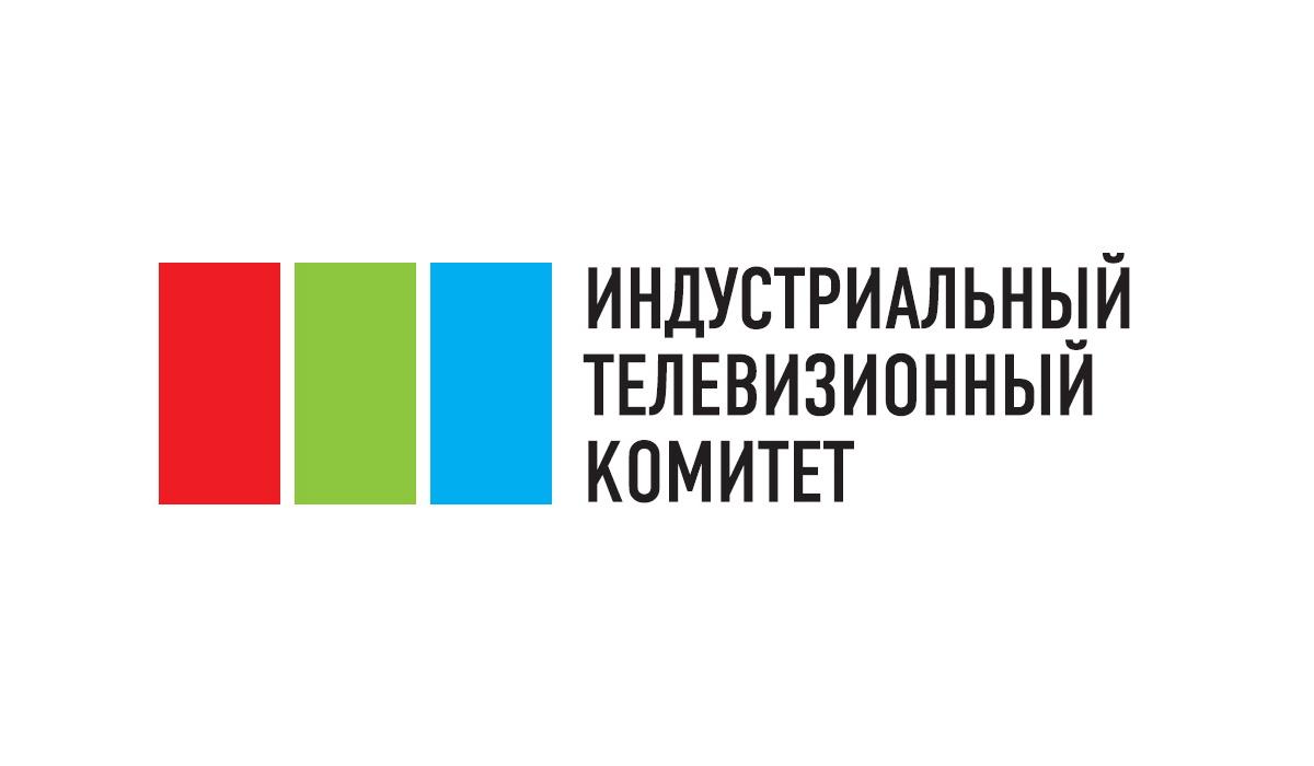 Индустриальный Телевизионный Комитет (ИТК)
