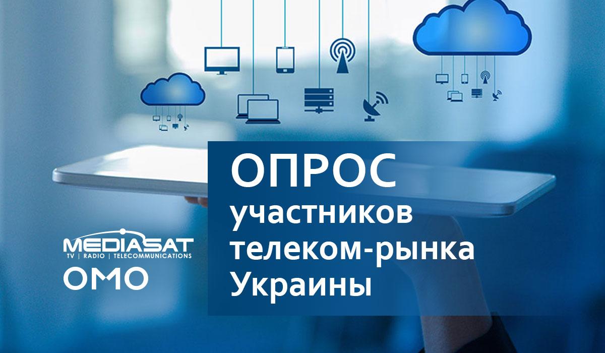 ОПРОС участников телеком-рынка Украины от OMO и Mediasat