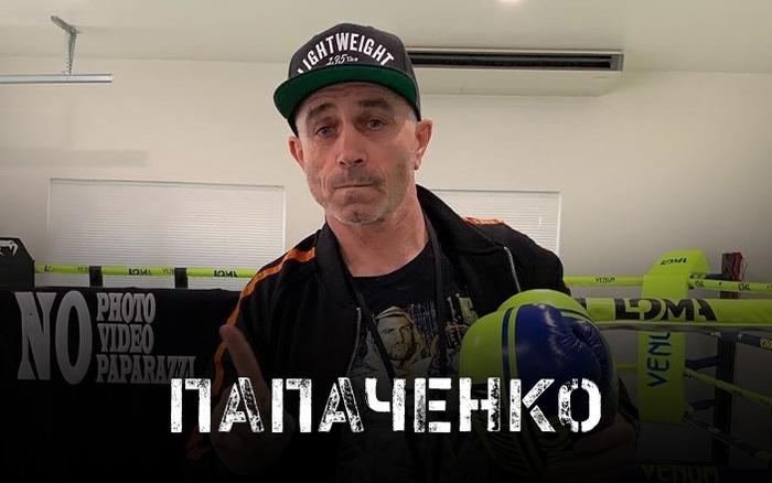 Папаченко