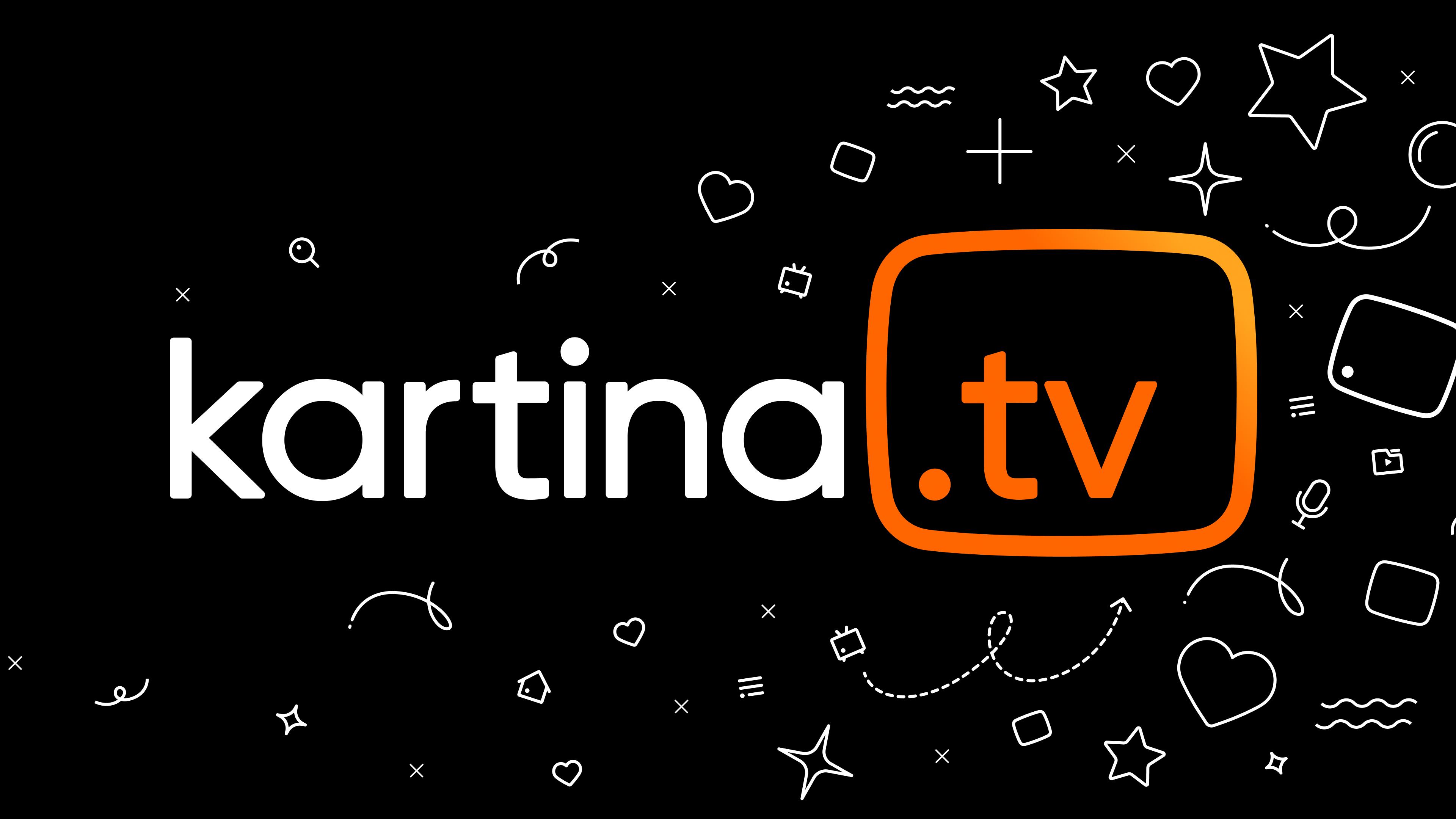 Kartina.TV ребрендинг 2020 год
