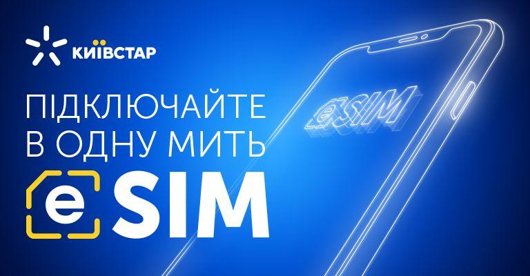 Киевстар eSIM