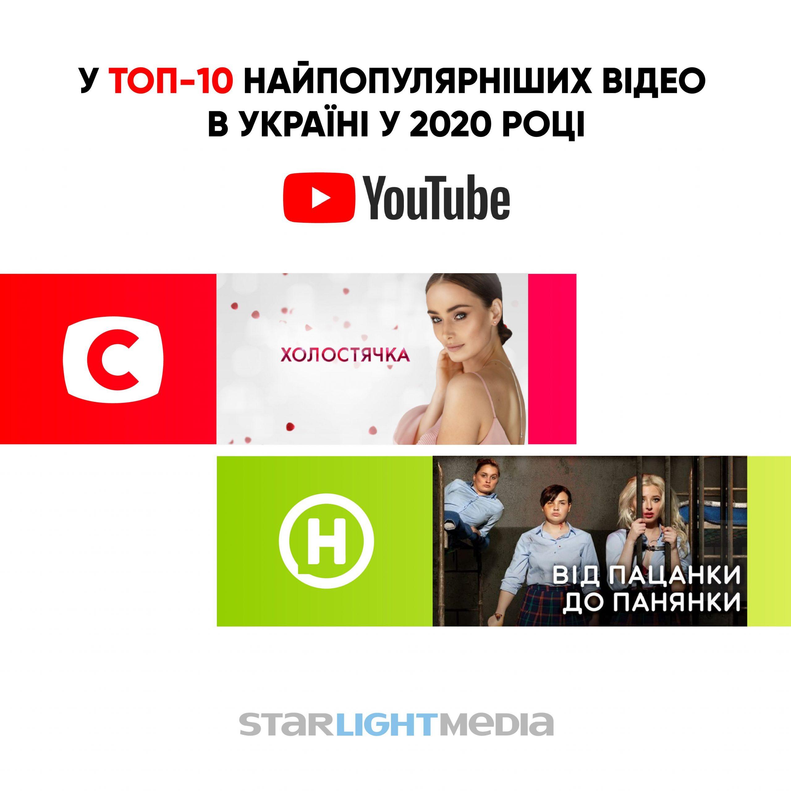 StarLightMedia Youtube