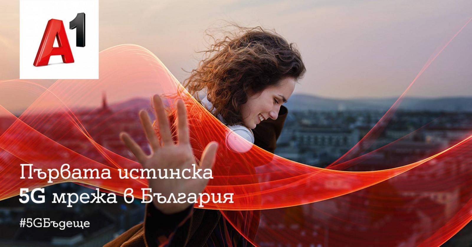 A1 запустила 5G в столице Болгарии