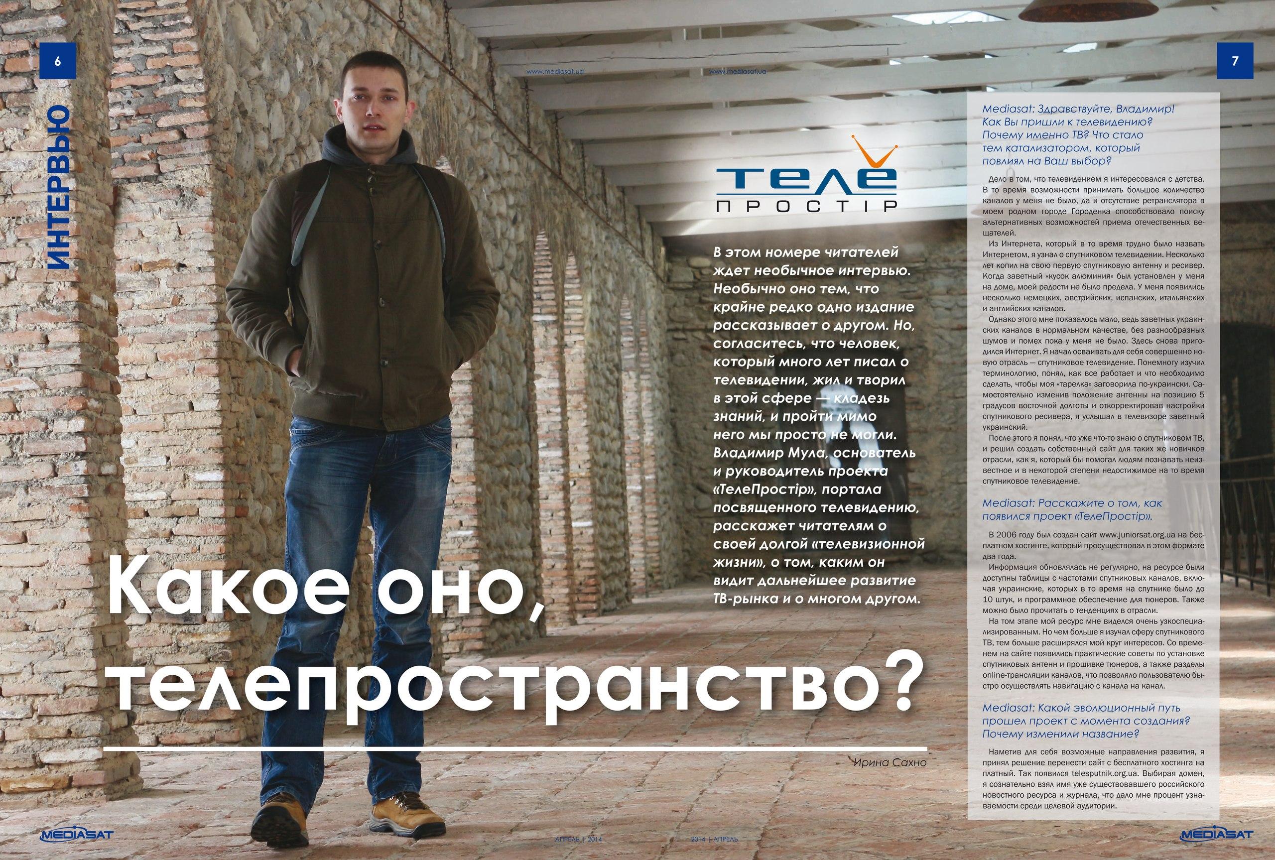 Володимир Мула - Телепростір