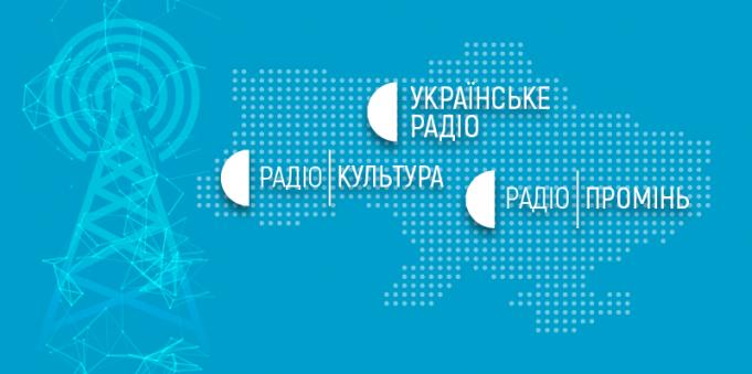 Общественное радио