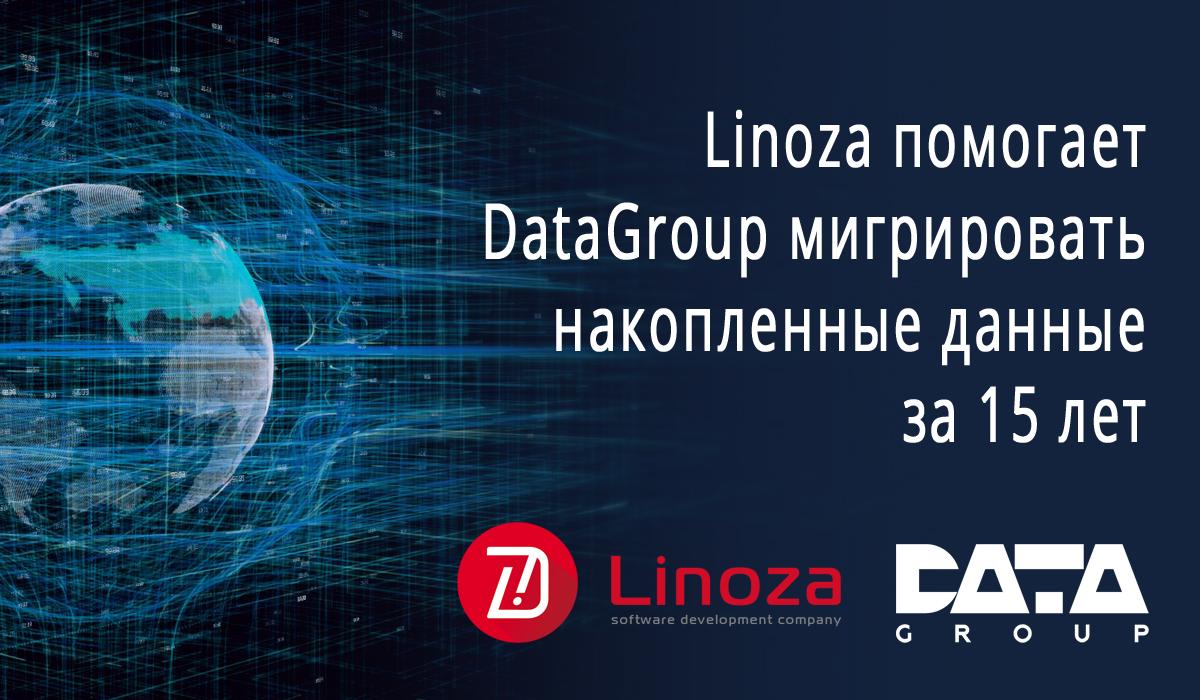 Linoza и DataGroup