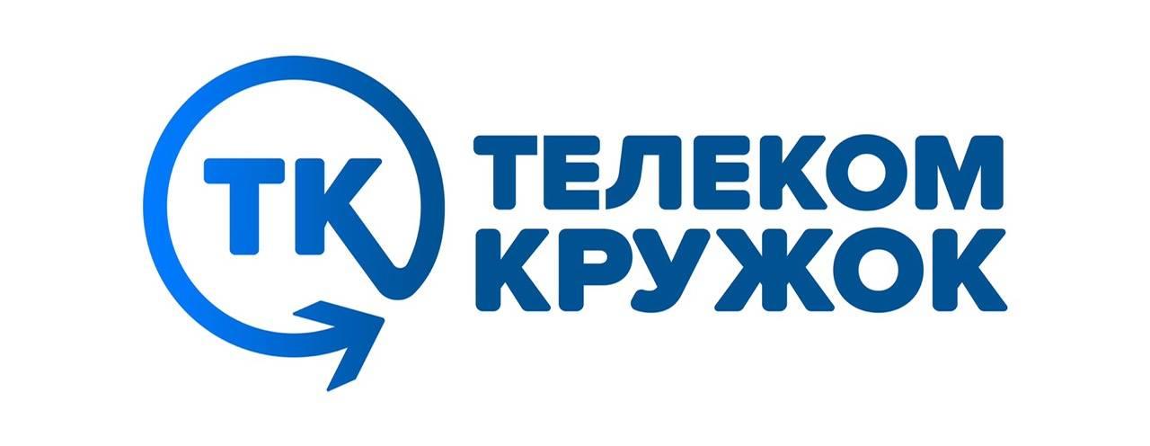 Логотип Телеком-кружок