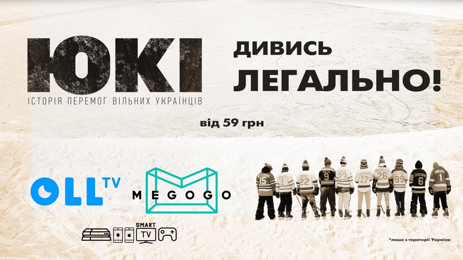 ЮКІ – Історія перемог вільних українців