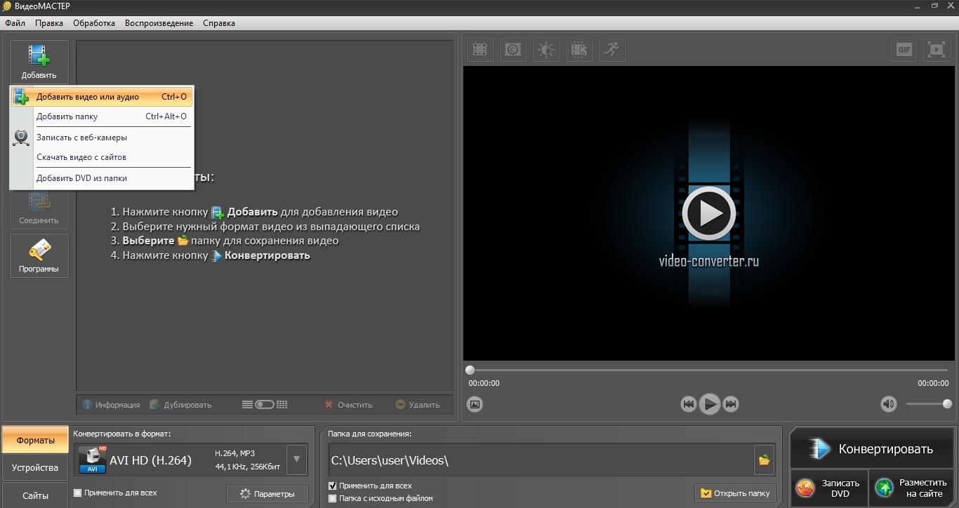 Скриншот программы ВидеоМАСТЕР
