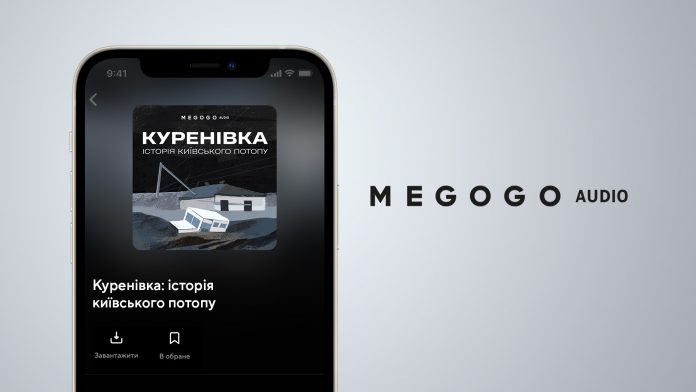 MEGOGO: первый аудиосериал Куренёвка: история киевского потопа