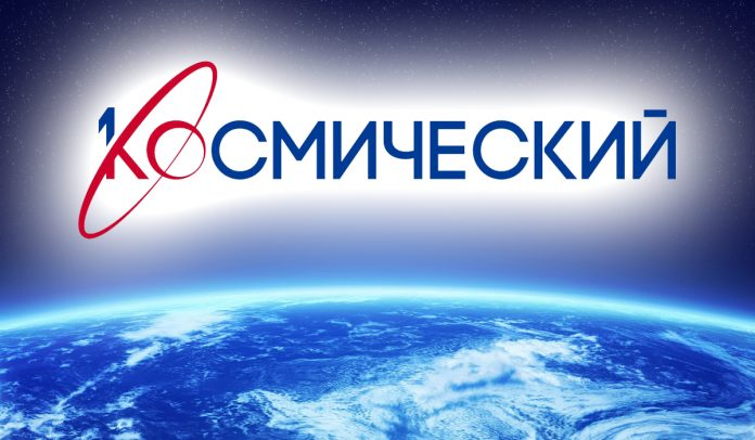 Телеканал Первый Космический