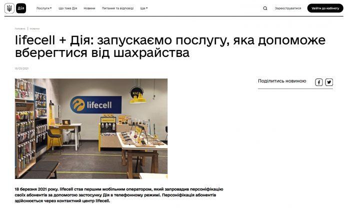 Скриншот сайта Дія