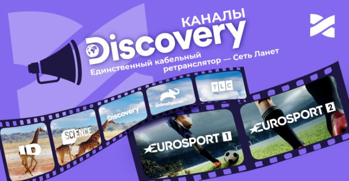 Каналы Discovery
