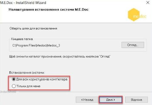 Скриншот программы M.E.Doc