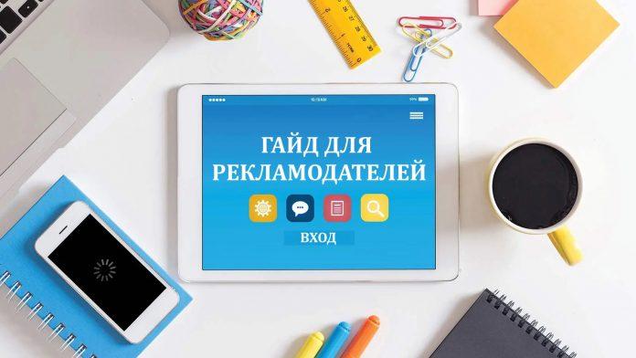 Гайд для рекламодателей от Инициативы «Чистое небо» и IAB Ukraine