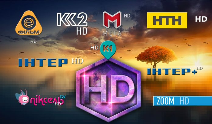 Телеканалы Inter Media Group в HD