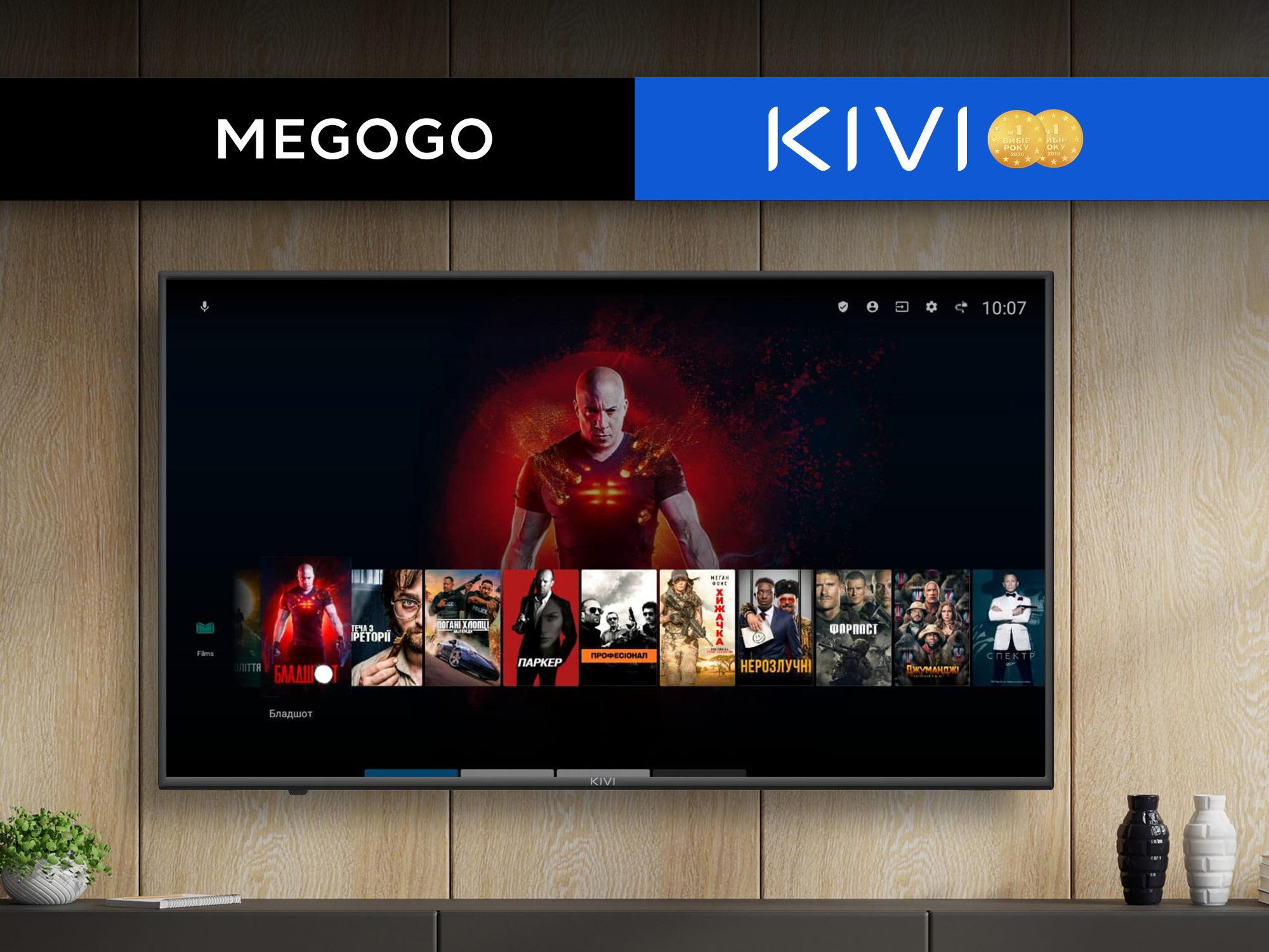 KIVI и MEGOGO