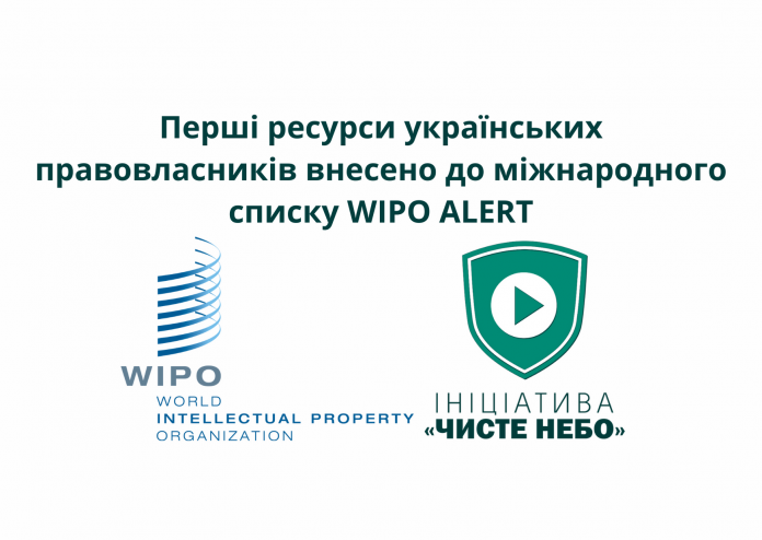 blacklist WIPO ALERT Database