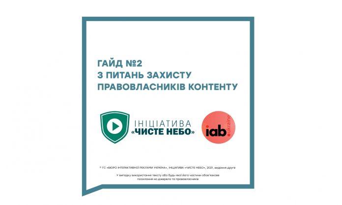 Гайд №2 для рекламодателей от Инициативы «Чистое небо» и IAB Ukraine