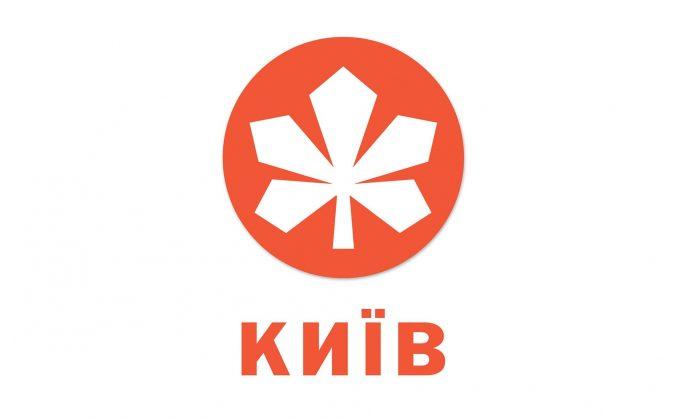 Телеканал Киев