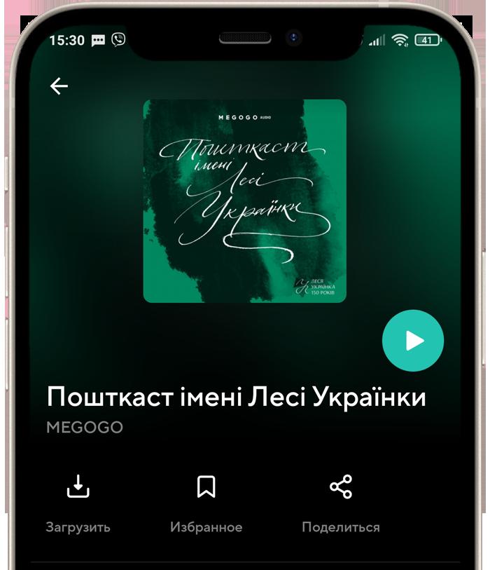 Пошткаст імені Лесі Українки