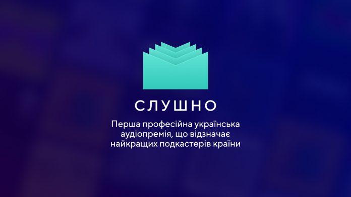 Премия «Слушно»
