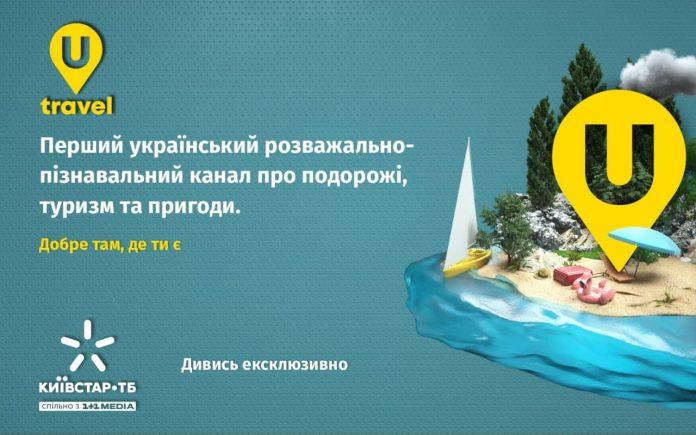 UTRAVEL – первый украинский телеканал о туризме