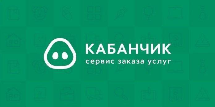 Кабанчик - сервис заказа услуг