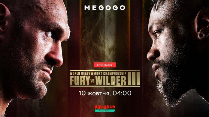 Бой Уайлдер – Фьюри на MEGOGO