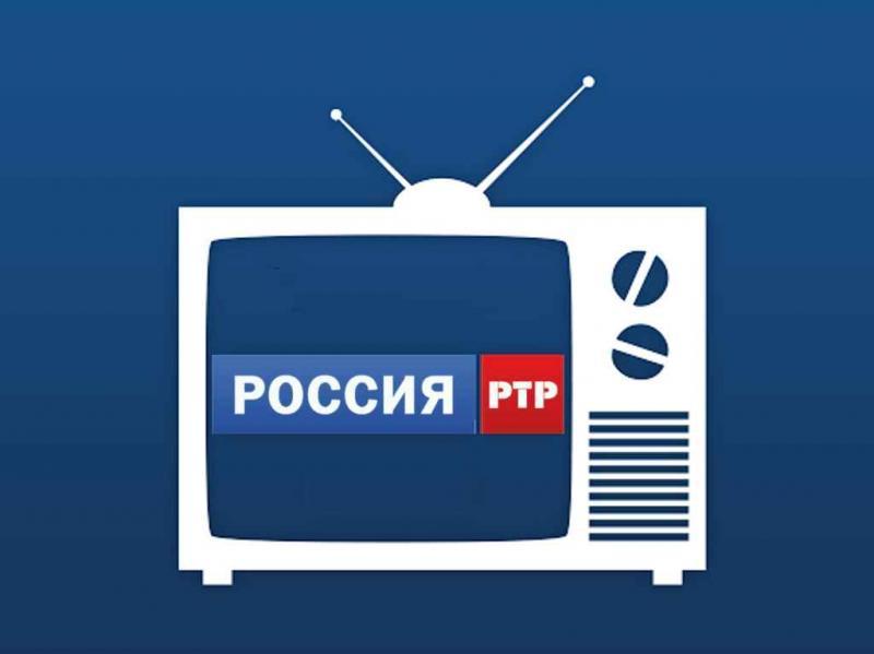 Россия-РТР