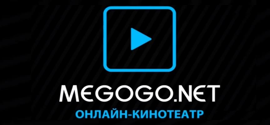 мегого фильмы бесплатно